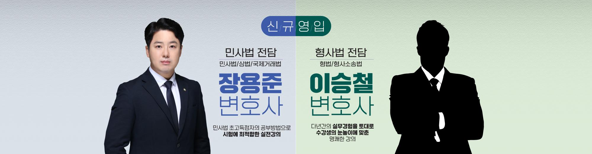 서정원 변호사 신규영입!